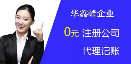上海公司注册餐饮类所需材料和流程