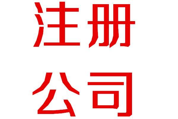 香港公司注册后需要变更股东怎么办